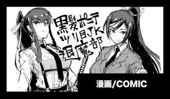 Kurokami Ponytail Tsurime JK Taimabu Rakugaki