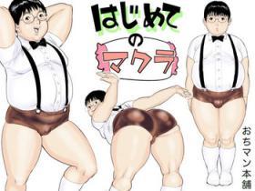 Hajimete no Makura