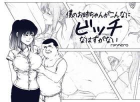 Boku no Onee-chan ga Konna ni Bitch na Hazu ga Nai