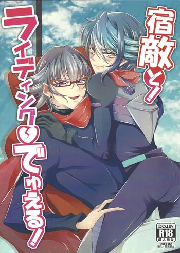 Shukuteki to! Riding Duel!