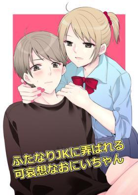 Futanari JK ni Moteasobareru Kawaisouna Onii-chan