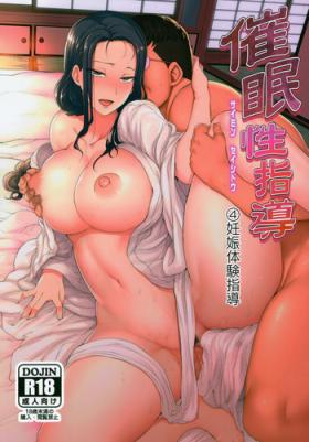 Saimin Seishidou 4: Ninshin Taiken Shidou