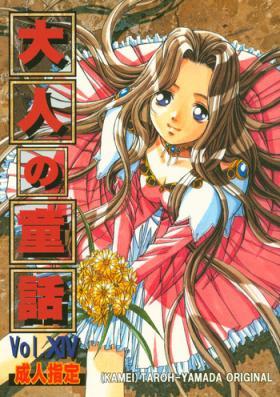 Otonano Do-wa Vol. 14 & Jokei Kazoku Senga shuu