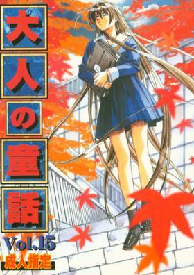 Otonano Do-wa Vol. 15