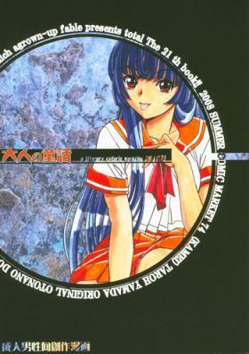 Otonano Do-wa Vol. 21