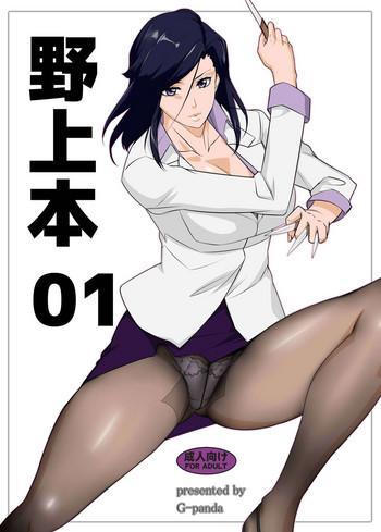 Nogami Bon 01