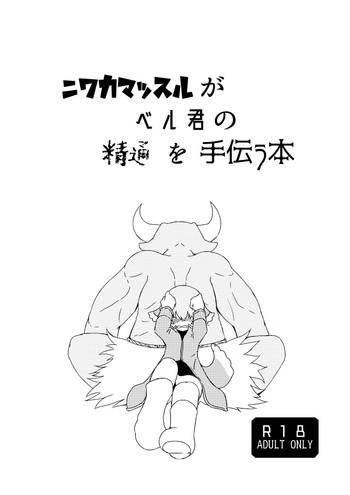 Satin ニワカマッスルがベル君の精通を手伝う本 - Original Hot Brunette