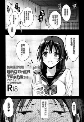 Brother Trade 2.5