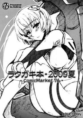 Sucking Dicks Rakugaki Bon - 2009 Natsu - Neon genesis evangelion Muscles