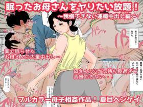 Nemutta Okaa-san o Yaritai Houdai!