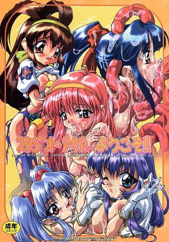 Transex Studio Aqa e Youkoso!! | Welcome to Studio Aqa!! - Sakura taisen Tenchi muyo Martian successor nadesico Tokimeki memorial Battle athletes Masseur
