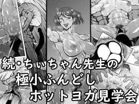 Zokuchan Sensei no Kyokushou Fundoshi Hot Yoga Kengaku-kai