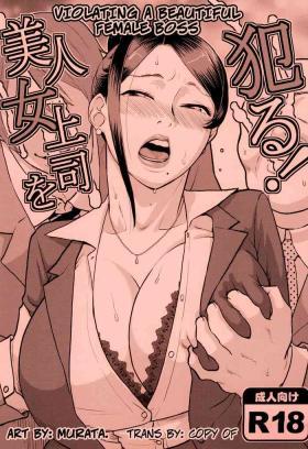 Bijin Onna Joushi o Yaru! | Violating A Beautiful Female Boss 1