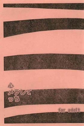 Kokoro Mera shitecchi