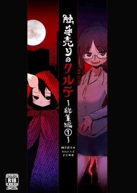 Jockstrap Shokushu Uri no Cult Soushuuhen 1 - Original Deep