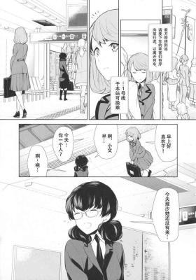 Watashi no Shumi tte Hen desu ka?   Is My Hobby Weird? Ch. 6