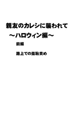 Shinyuu no Kareshi ni Osowarete