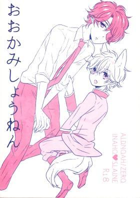 Ookami Shounen | Wolf Boy