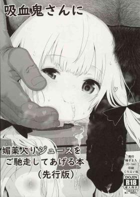 Kyuuketsuki-san ni Semen Iri Juice o Gochisou Shite Ageru Hon Senkouban