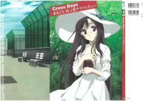 Cross Days Marugoto Katsura Kotonoha Graffiti