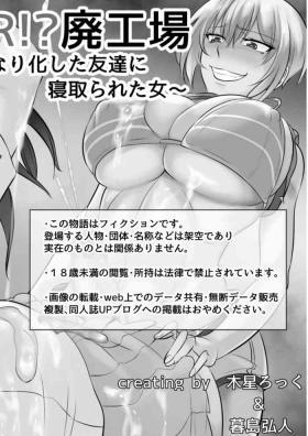 NTR!? Haikoujou