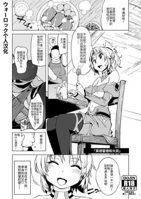 Mordred ga Oji-san to