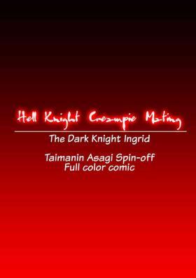 Makai Kishi Nakadashi Koubi | Hell Knight Creampie Mating