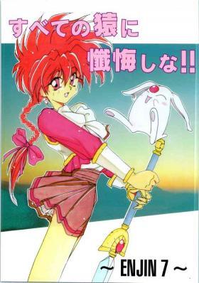 Subete no Saru ni Zange Shina!!