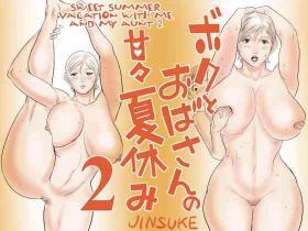 Boku to Oba-san no Amaama Natsuyasumi 2 | Sweet Summer Vacation with Me and My Aunt 2