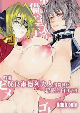 Kuroneko to Koutaishi no Himegoto