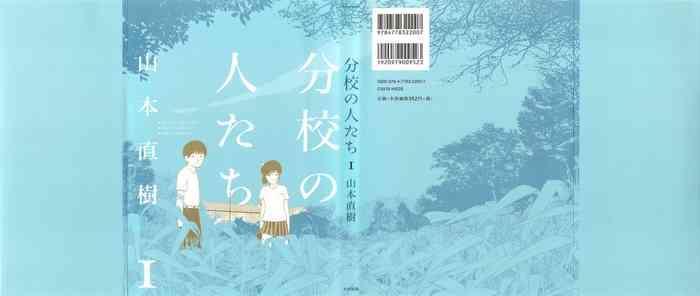 Bunkou no Hitotachi 1