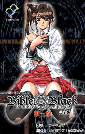 Bible Black kanzenhan