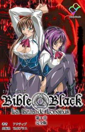 Shin Bible Black kanzenhan