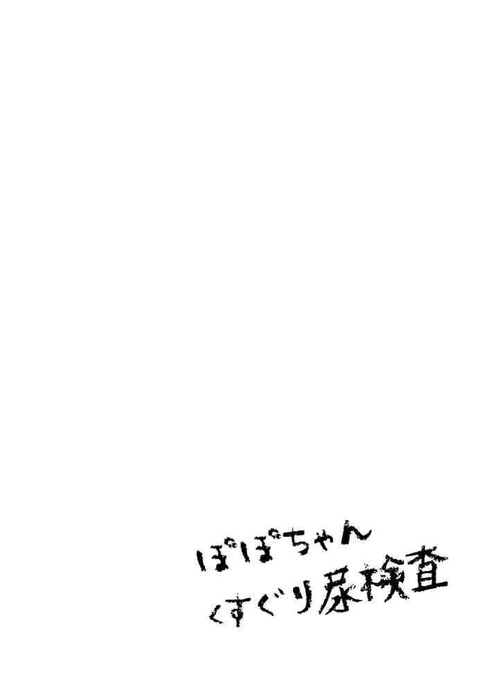 Gay Massage Popo-chan Kusuguri Nyoukensa - Original Futanari