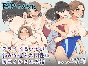 Pride Takai Ko ga Yowami o Nigirare Dousei ni Mainichi Ikasareru Hanashi