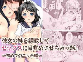 Kanojo no Imouto o Choukyou Shite Sex ni Mezamesasechau Hanashi.