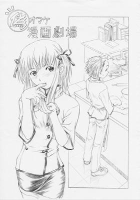 Nise Omake Manga Gekijou