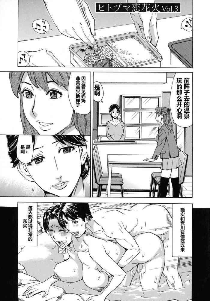 Hitozuma Koi Hanabi ~ Hajimete no Furin ga 3P ni Itaru made .03(chinese)【每天一发的个人汉化】