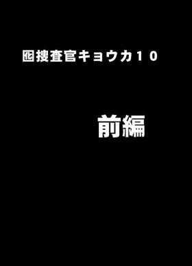 Otori Sousakan Kyouka - Cosplay Party Sennyuu Sousa Hen
