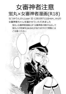 蛍丸×女審神者の漫画
