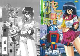Sailor Fuku ni Chiren Robo - Yokubou Kairo
