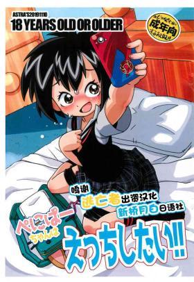Peni Parker-chan wa Ecchi Shitai!!