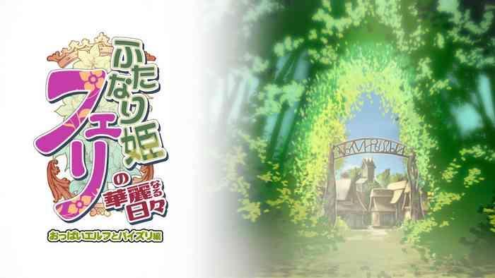 Futanari Hime Fairy no Karei naru Hibi Oppai Elf to Paizuri Hen