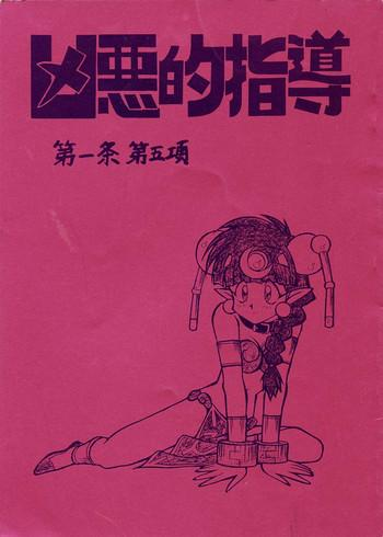 Kyouakuteki Shidou Daiichijou Daigokou