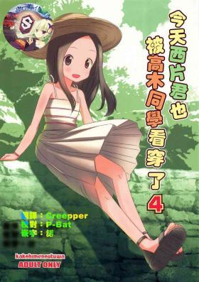 Kyou mo Nishikatasan ni Misukasareteru 4