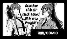 Kurokami Ponytail Tsurime JK Taimabu Rakugaki | Exorcism Club for Black Haired Girls with Ponytails