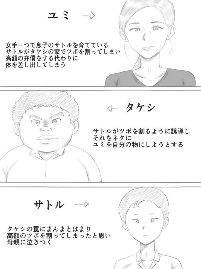 Kowareru Mono