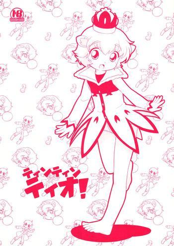 Verga (Shota Collection 05) [Tokuda (Ueda Yuu)) Tin Tin Tio! (Fushigi Boshi no Futago Hime) - Fushigiboshi no futagohime Busty
