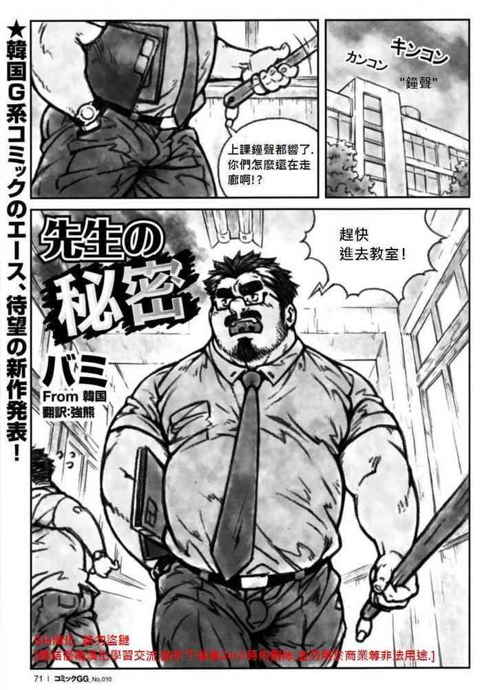 Sensei no Himitsu | 老师的秘密