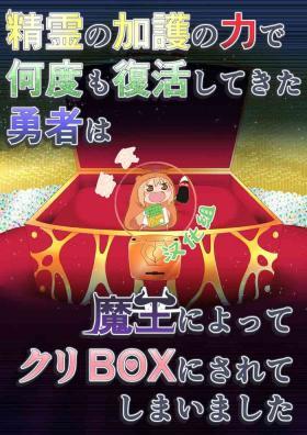 Seirei no Kago no Chikara de nan do mo Fukkatsu shite kita Yūsha wa Maō ni yotte KuriBOX ni sarete shimaimashita
